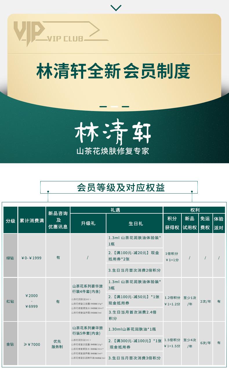 会员系统升级公告